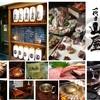 しちりん焼 一代目 山屋 - 料理写真: