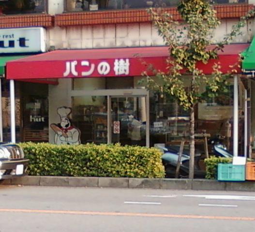 パンの樹横浜館