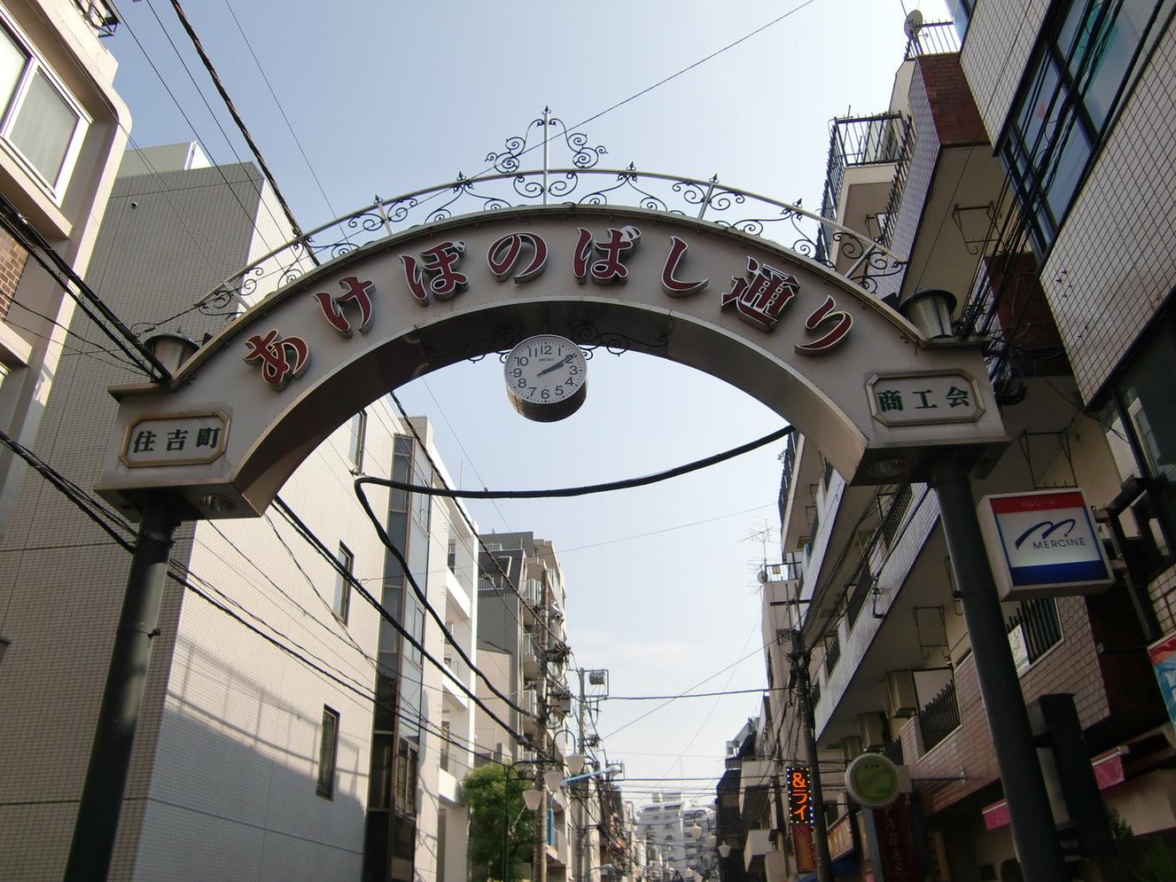 日高屋 曙橋店