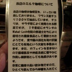 Bistro ひつじや - コーヒーの説明書き