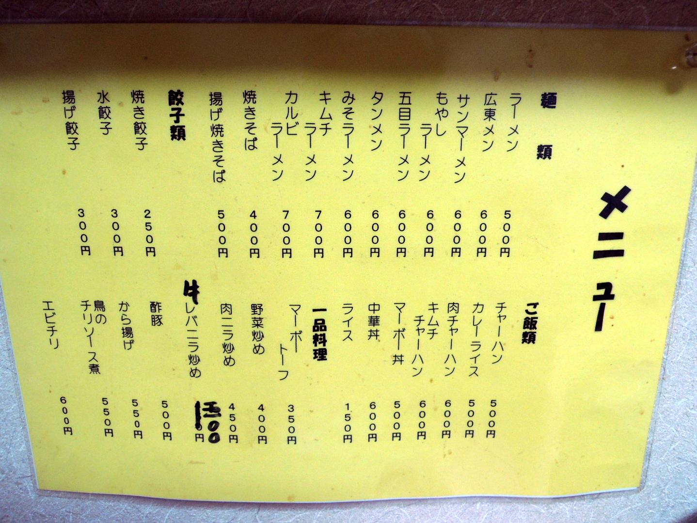 四つ京の餃子