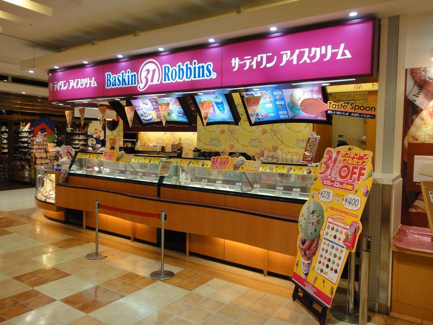 サーティワンアイスクリーム つかしん店