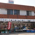 スーパーオカムラ - JR吉原駅・南口から徒歩1分
