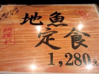 海鮮丼屋  海舟 - ランチ