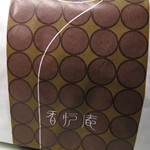 元町 香炉庵 - 【再訪2】香炉庵さんの袋