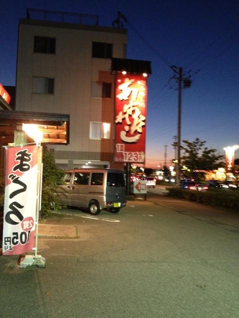 あばれ寿司