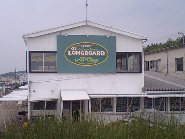 ロングボード