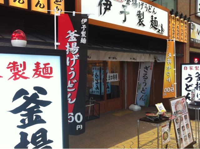 伊予製麺 姫路みゆき通り店