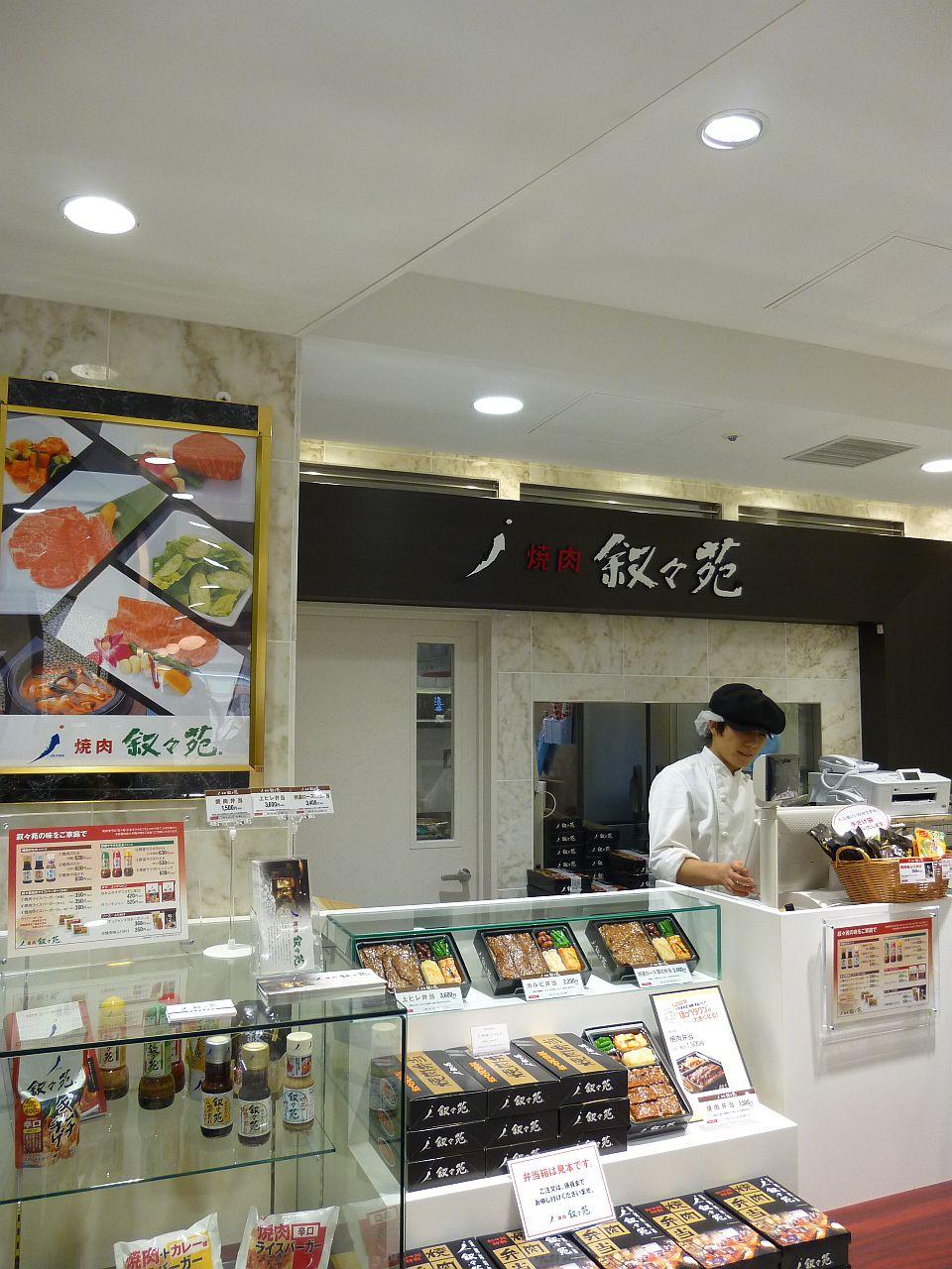 叙々苑 大丸東京店