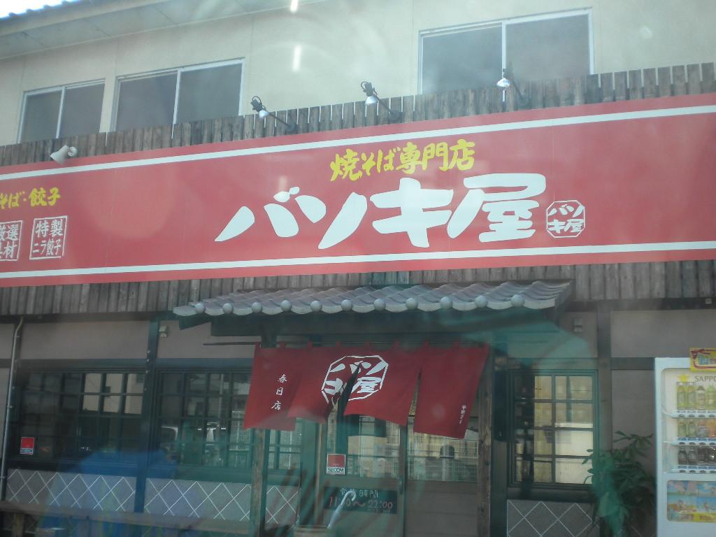 バソキ屋 春日店