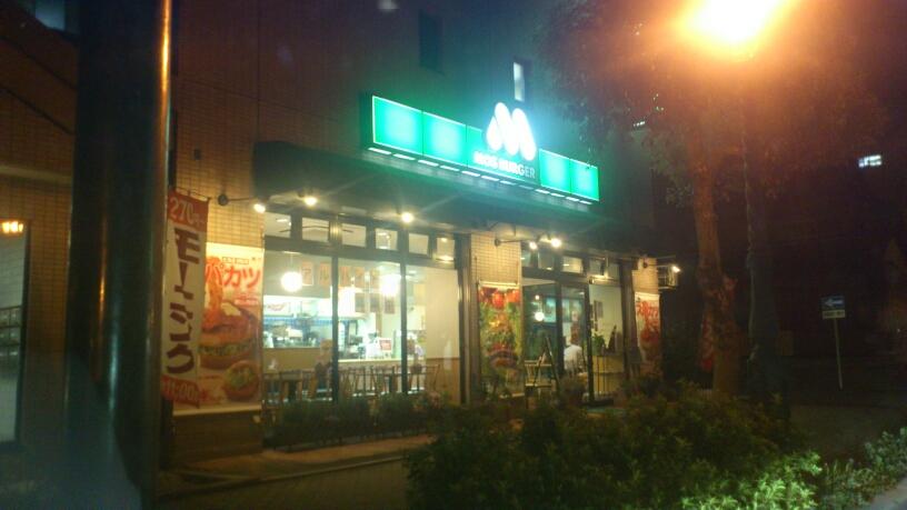 モスバーガー 岩倉店