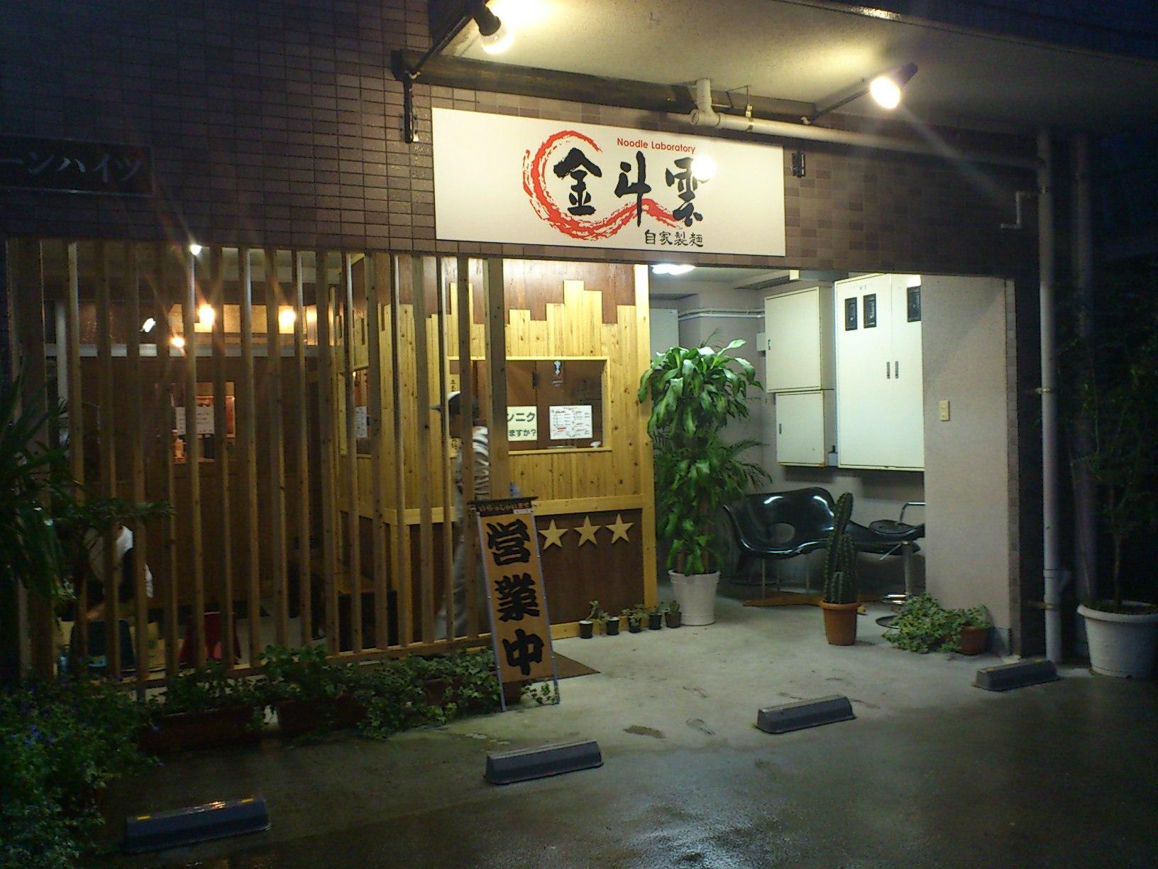 ヌードル ラボラトリー 金斗雲