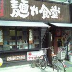 麺や食堂 - お店の外観
