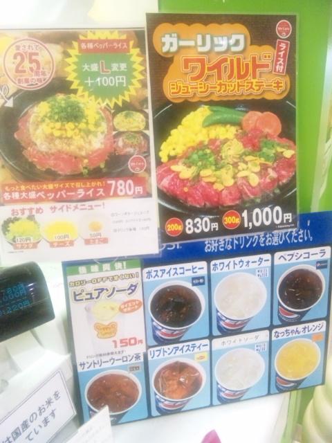 ペッパーランチ ゆめタウン徳島店