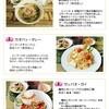 サバイ・サバイ - 料理写真:2012ランチメニューブック P1