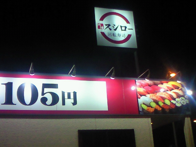 スシロー 丸亀店