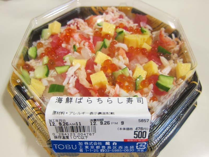 魚力 東武池袋店