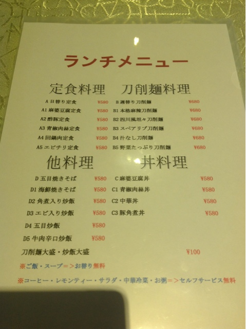 四川料理刀削麺 川府 神保町店