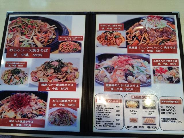 焼きそばのまるしょう 江戸川台店