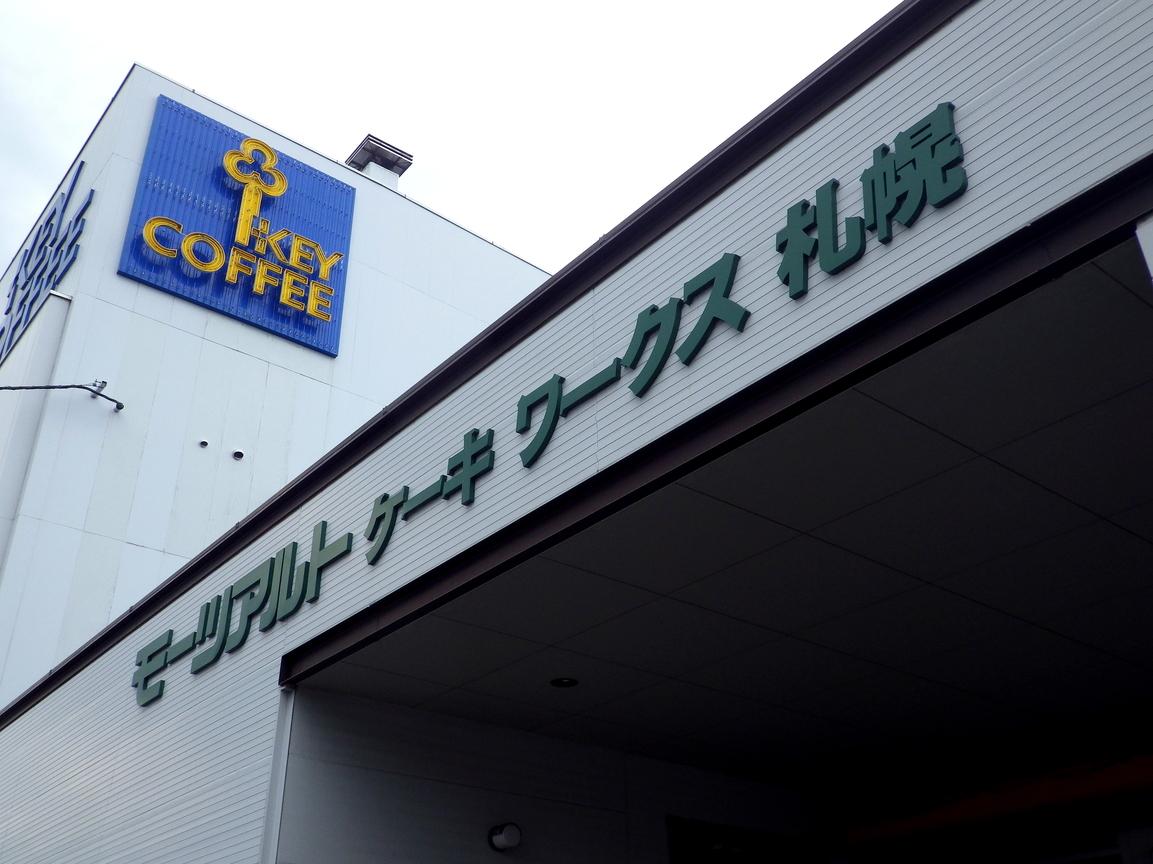 モーツアルトケーキワークス札幌