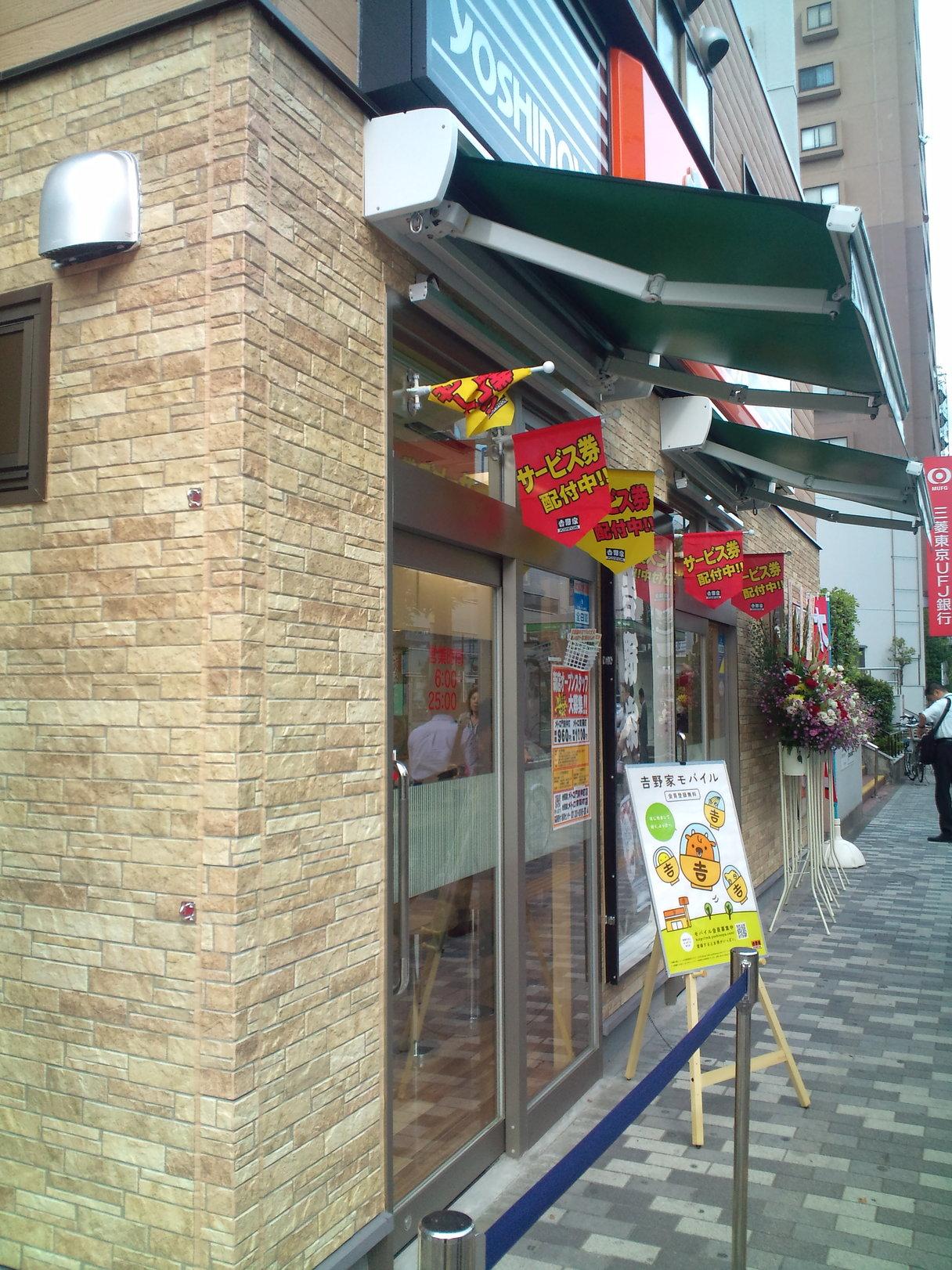 吉野家 メトロ東陽町店