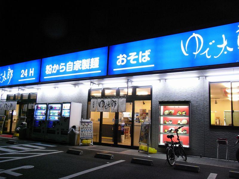 ゆで太郎 Tokyo‐Bay東雲駅前店