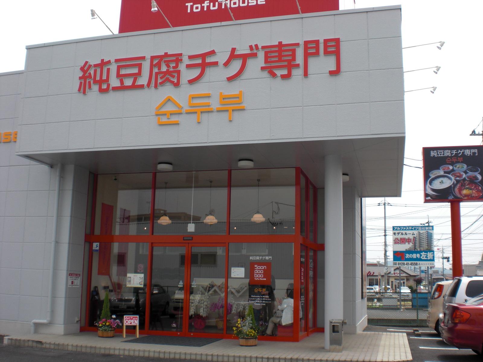 スンドゥブ トーフハウス 総社店