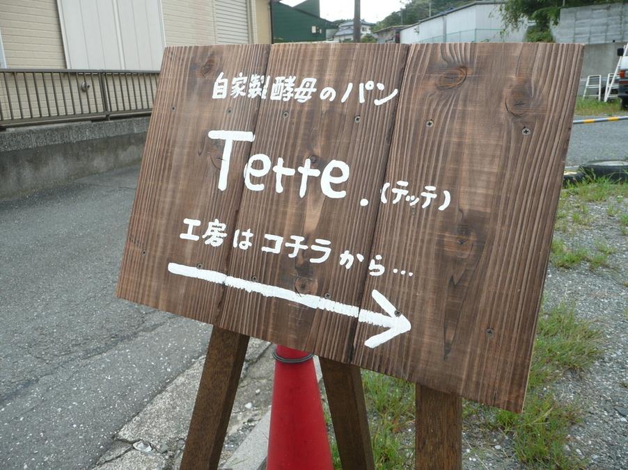 Tette