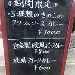 近江屋清右衛門 - メニュー写真: