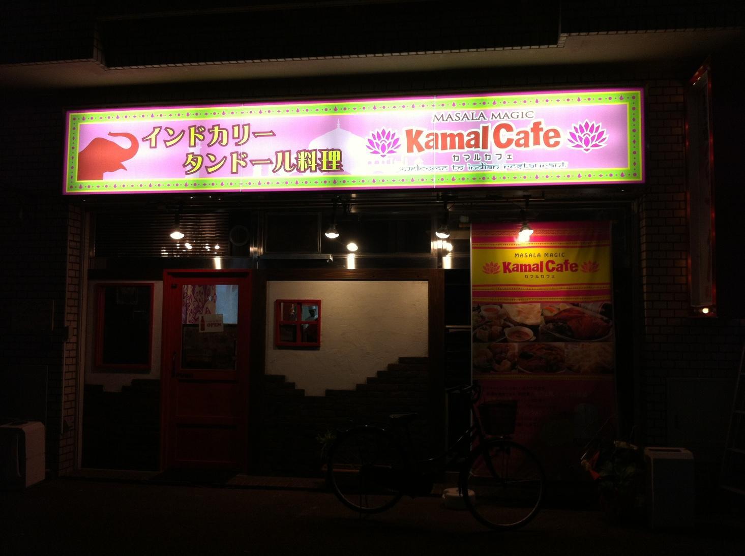 Kamal Cafe 横川駅裏店