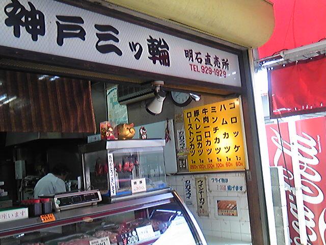 神戸三ツ輪 明石直売所