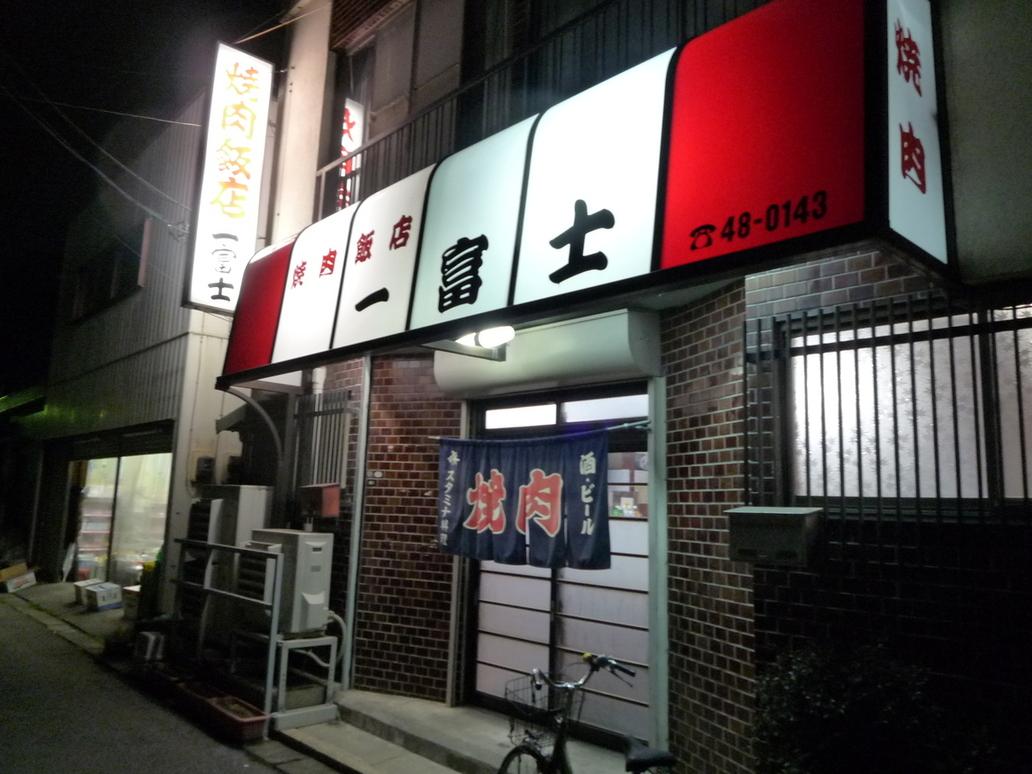 一富士焼肉飯店