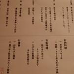 かみのやま温泉 葉山館 翠葉亭 - 当日のお品書き