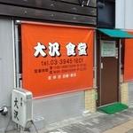 大沢食堂 - 「大沢食堂」表構え