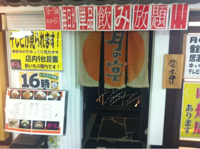 月の宴 大崎西口駅前店
