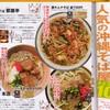那覇そば 那覇亭 - 料理写真:タクシードライバーが選ぶ人気店のNo.3に選ばれました