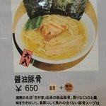 とん壱 - 醤油豚骨のウンチク