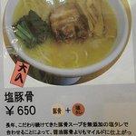 とん壱 - 塩豚骨のウンチク