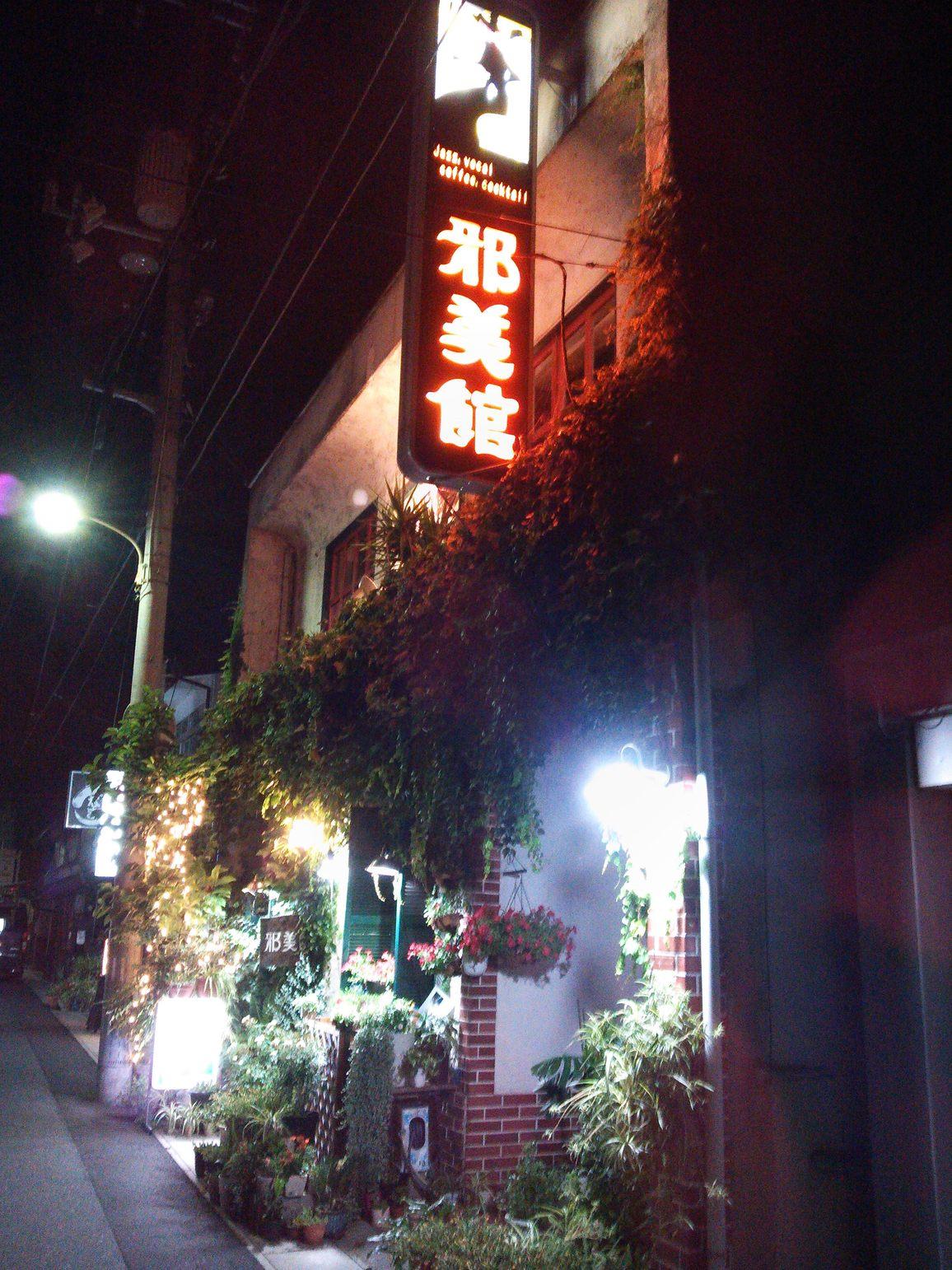 カフェ・邪美館