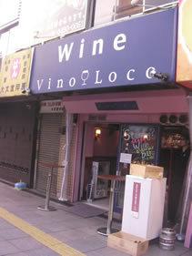 VinoLoco