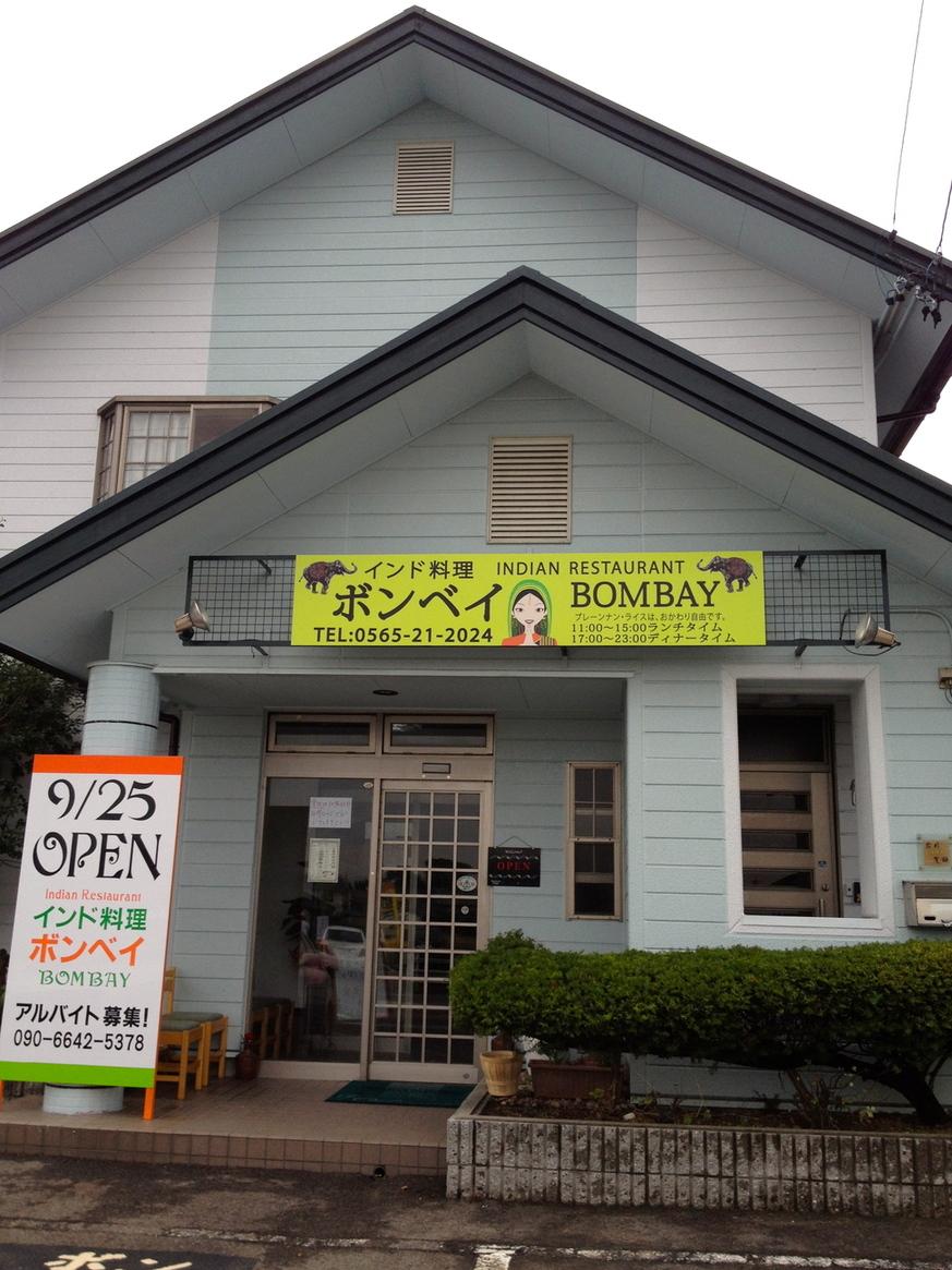 ボンベイ 豊田店