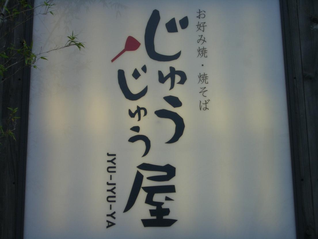 じゅうじゅう屋 神戸摩耶店
