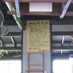 そば道場 久慈川 翁 - 店内