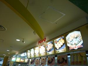 ポッポ たまプラーザ店