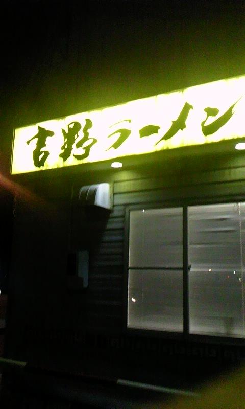 吉野ラーメン