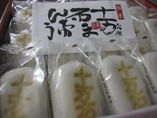 十万石 行田本店