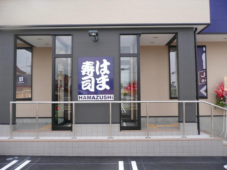 はま寿司 岩槻本宿店