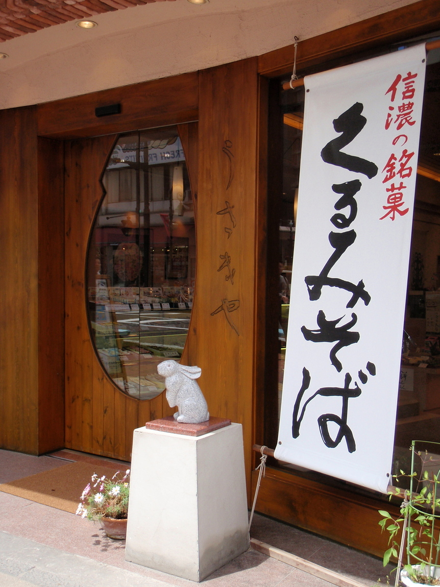 信濃路うさぎや 上田中央店