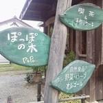 ぽっぽの木オーガニック・カフェ -