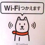 焼肉いつものところ - WiFiも使えます。